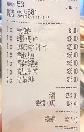 將軍澳最好的中餐!
