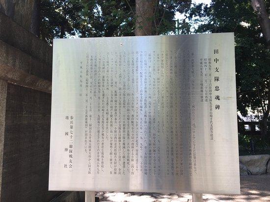 Tanaka Squadron Loyalty Monument