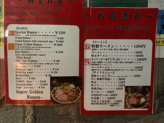 Ramen Nagi, Shinjuku Golden Street Annex ภาพ