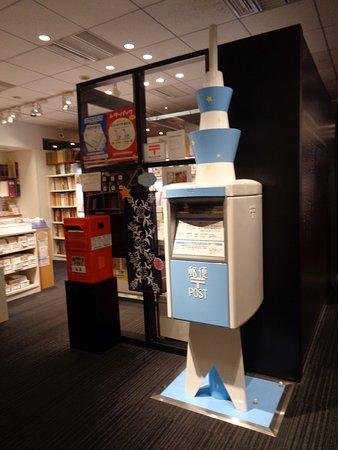 Postal Museum Japan: この郵便ポストのポスツリーから投函すると向島郵便局の風景印が押印されます。
