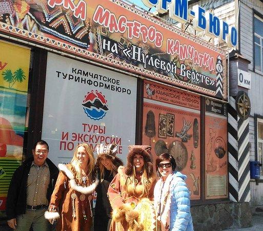 Kamchatka Tourist Information Bureau