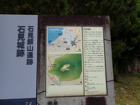 The Site of Iwami Castle