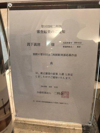 Shin Yokohama International Hotel Manor House: レストランのシェフが制作した彫刻が飾られています。かつて、二科展に入選したとのことです。