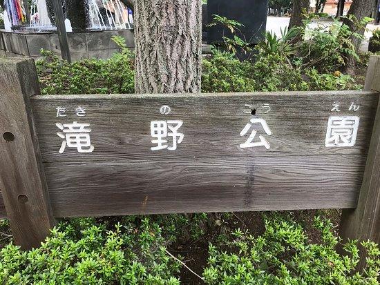 Gempakugiseisha Tsuito Monument