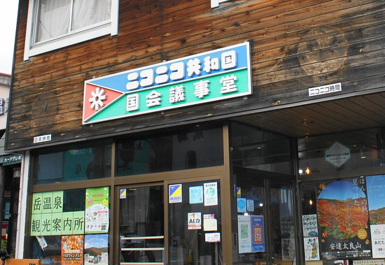 Dake Onsen Tourism Association