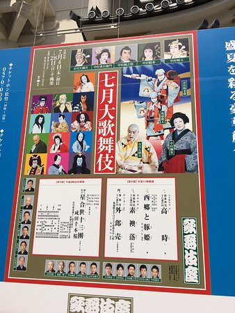 Kabukiza Theater (Ginza) - 2019 All You Need to Know BEFORE You Go