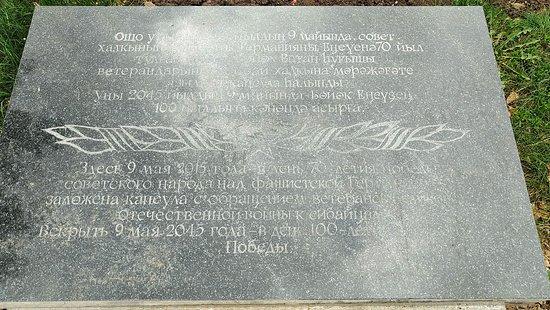 Sibay, Rosja: Мемориал Вечный огонь, Сибай.