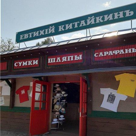 Yevtikhiy Kitaikin