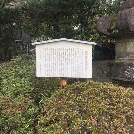 Itakura Shigemasa Tomb