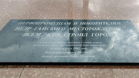 Gay, Russia: Стела Первопроходцам Гая, Гай.