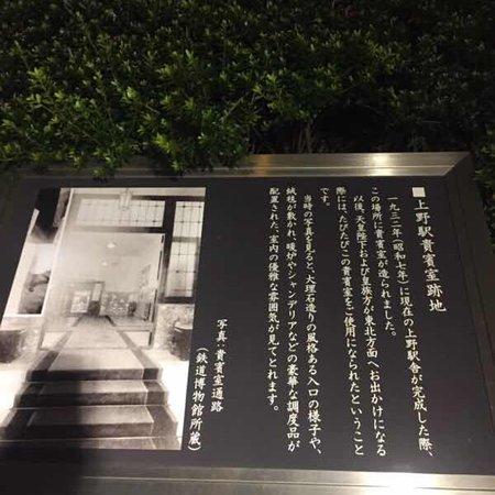 Ueno Station Kihinshitsu Site