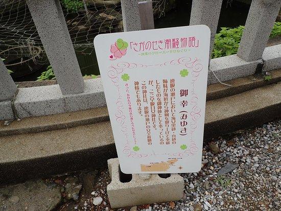Hayasuihime Shrine