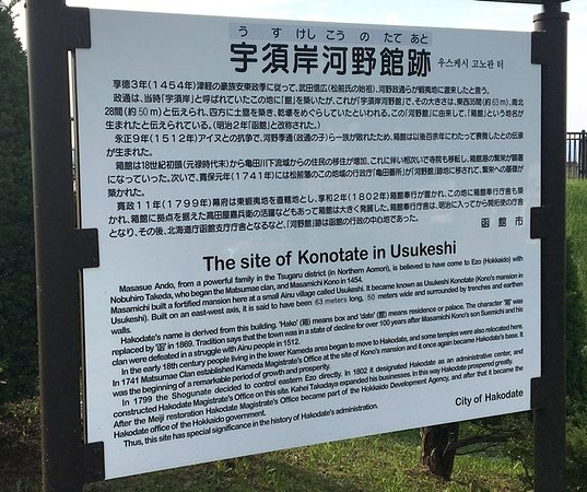 Site of Usukeshi Konotate