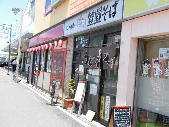 Shiraoka, Jepang: 白岡駅に隣接してある笠置そば