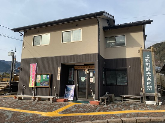Agematsumachi Tourist Information Center