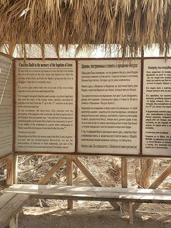 The Baptism Site Of Jesus Christ Photo