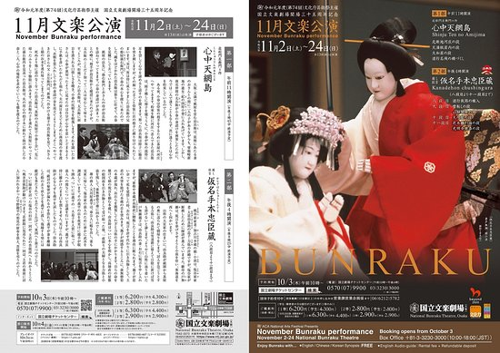 Nippombashi, Japan: National Bunraku Theatre