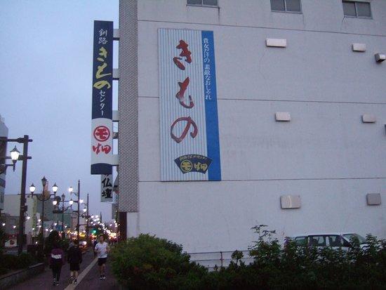 釧路きものセンター 丸モ畑呉服店