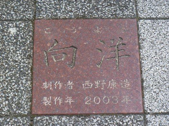 Koyo Monument