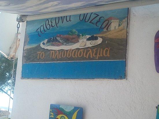 Psara, Grecja: l'enseigne de la taverne