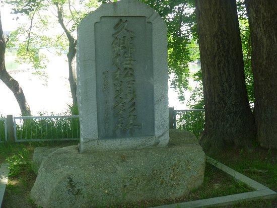 Kugo Umematsu Kenshohi