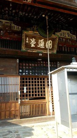 Hienzan-Ryusekuji Temple - Pilgrimage Number 19