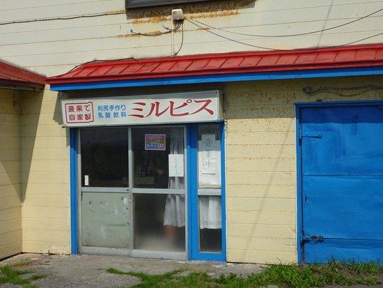 Rishiri-to, ญี่ปุ่น: ミルピスのお店。何とも言えないレトロな雰囲気。中にお店の人はおらず、料金を箱に入れ、冷蔵ケースからピルピスを勝手に取って飲みます。おつりも、自分でおつり箱から取ります。究極のセルフサービス。ここだけ昭和に戻される不思議なスポットでした。