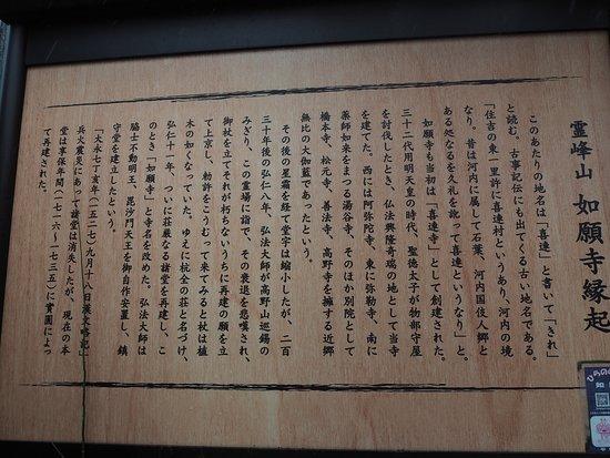Nyogan-ji Temple