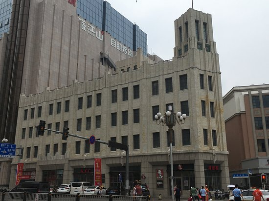 ฉางชุน, จีน: 宝山洋行と言って、満州国時代の百貨店です。今でも一階はケンタッキーで現役で使用されています。