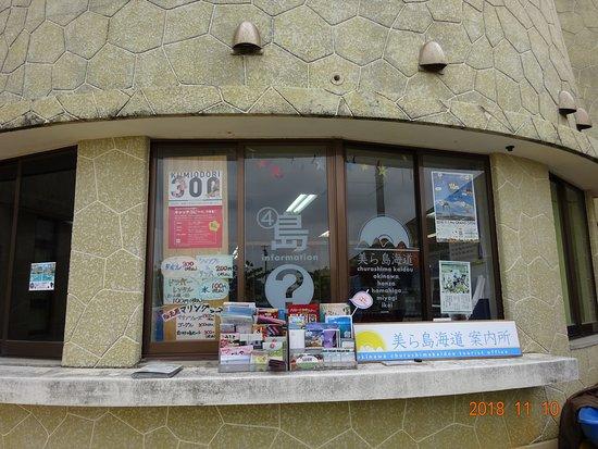 Churashima Kaido Tourist Informaton Center