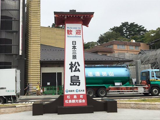 Matsushima Kaigan Resthouse