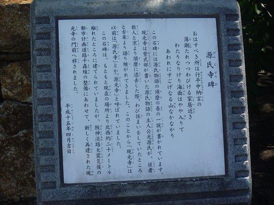 Monument of Genji-dera Temple