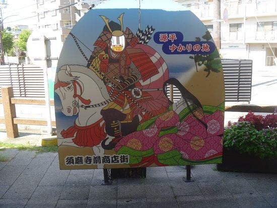 Sumaderamae Shotengai