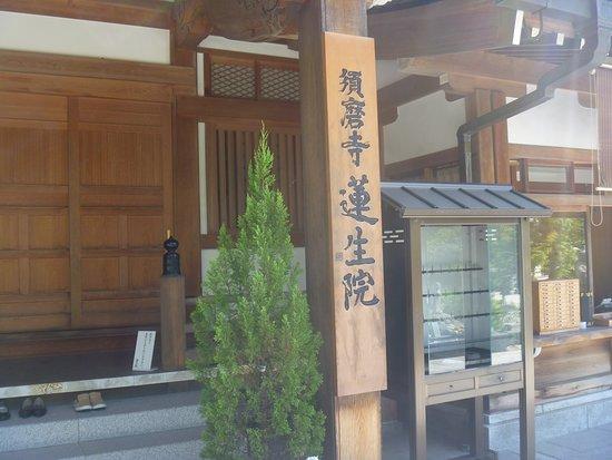 Suma-dera Rensho-in Temple
