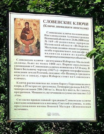 Словенские ключи