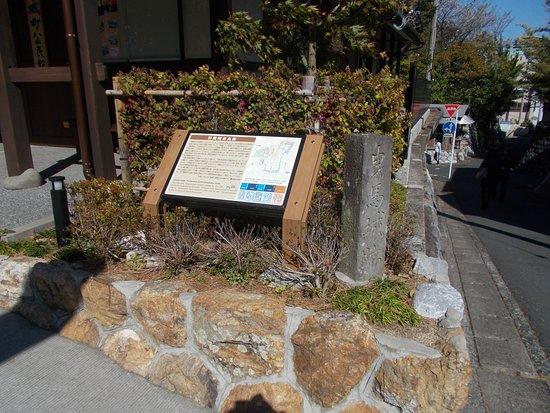 The Site of Hikuma Castle