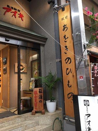 Aoki no Himono Atami Ekimae