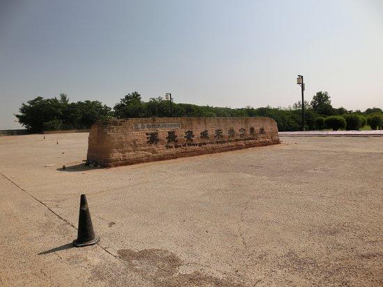 Han Chang'an Cheng: 出ました、古いレンガ壁。遺跡の一部です。