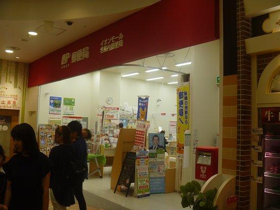 Aeon Mall Natori