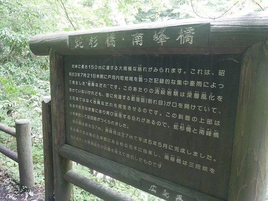 Jasugibashi Bridge