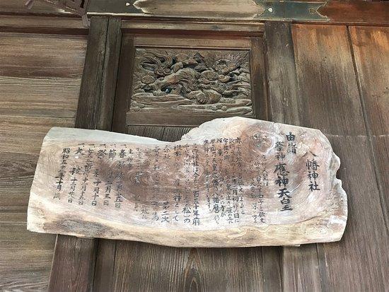 Ichikawa Hachiman Shrine