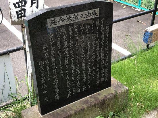 Emmei Jizoson