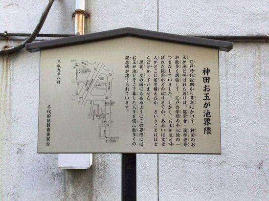 Otamagaike Jidoyuen