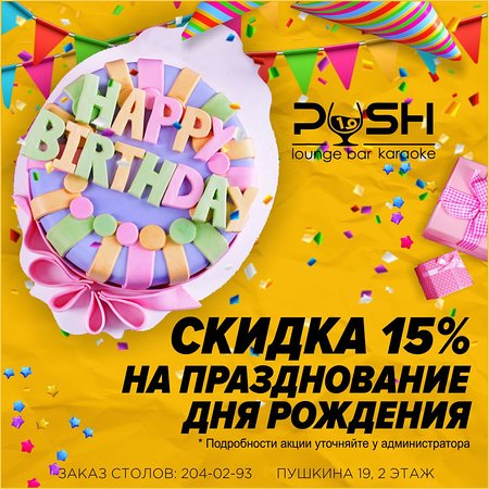 Push 19