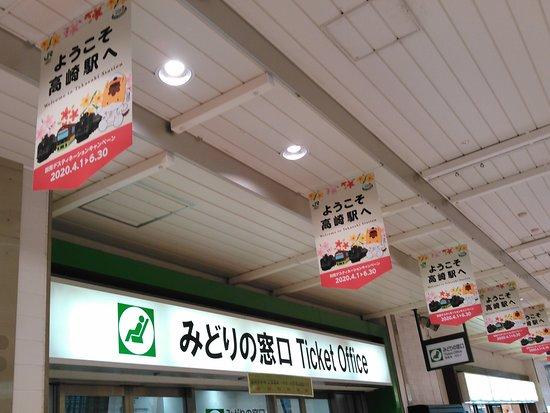 JR East Kanto Area: 2019.8.17(土)☀🐴ぐんま・ちゃん🐴が❕いっぱい💛(高崎駅)😊