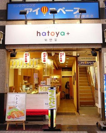 Hatoya-plus, Himeji Ekimae: ハトヤかまぼこ駅前店