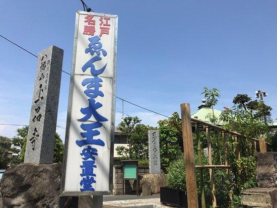 Johon-ji Temple: 上品寺