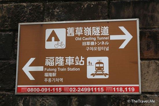 Old Caoling Circle-lined: 舊草嶺環狀線自行車道