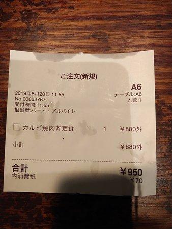 Kyohorumonkuraotesujiten: 卓上伝票。