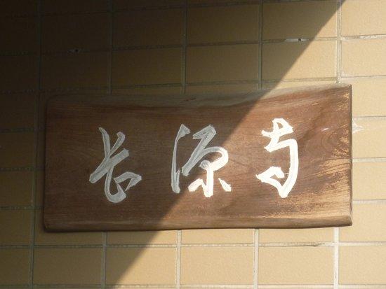 Chogen-ji Temple